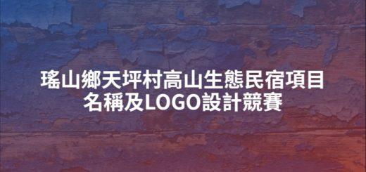 瑤山鄉天坪村高山生態民宿項目名稱及LOGO設計競賽