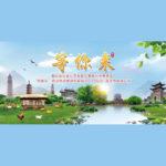 章貢區「農家樂」農業休閒旅遊形象標識(LOGO)、宣傳標語口號徵選