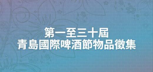 第一至三十屆青島國際啤酒節物品徵集