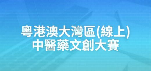 粵港澳大灣區(線上)中醫藥文創大賽