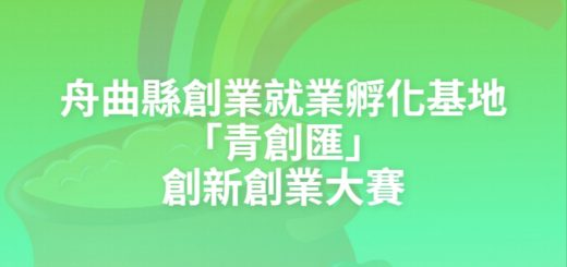 舟曲縣創業就業孵化基地「青創匯」創新創業大賽