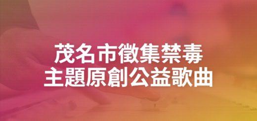 茂名市徵集禁毒主題原創公益歌曲
