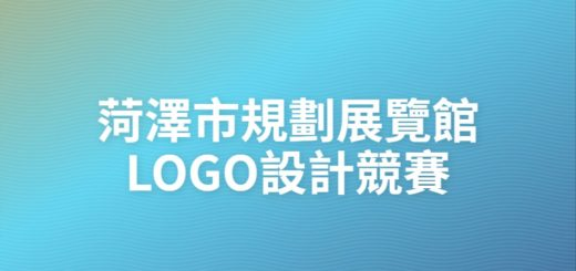 菏澤市規劃展覽館LOGO設計競賽