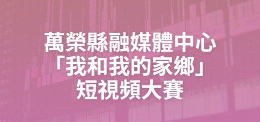 萬榮縣融媒體中心「我和我的家鄉」短視頻大賽