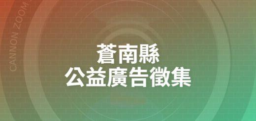 蒼南縣公益廣告徵集