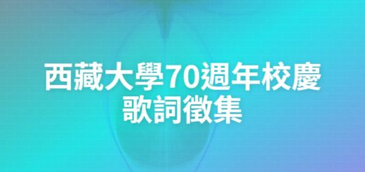 西藏大學70週年校慶歌詞徵集