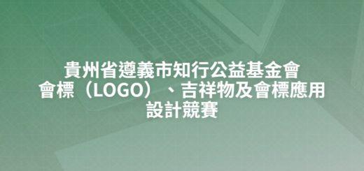 貴州省遵義市知行公益基金會會標(LOGO)、吉祥物及會標應用設計競賽