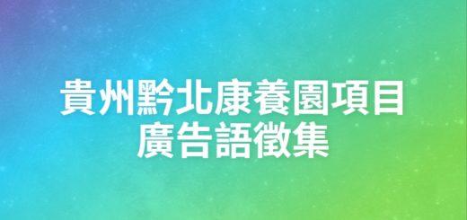 貴州黔北康養園項目廣告語徵集
