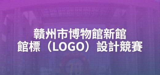 贛州市博物館新館館標(LOGO)設計競賽
