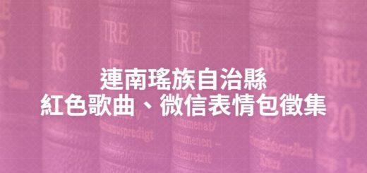 連南瑤族自治縣紅色歌曲、微信表情包徵集