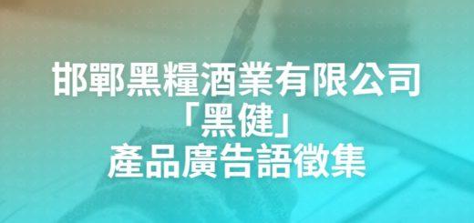 邯鄲黑糧酒業有限公司「黑健」產品廣告語徵集