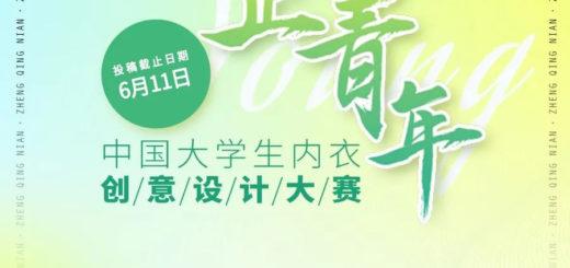 都市麗人「正青年」中國大學生內衣創意設計大賽