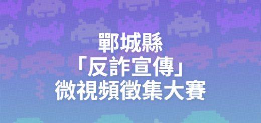 鄲城縣「反詐宣傳」微視頻徵集大賽
