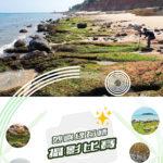 金門縣烈嶼鄉公所「發現綠石槽之美」攝影比賽