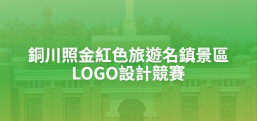 銅川照金紅色旅遊名鎮景區LOGO設計競賽