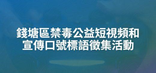 錢塘區禁毒公益短視頻和宣傳口號標語徵集活動