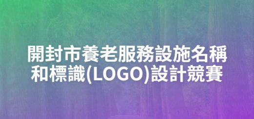 開封市養老服務設施名稱和標識(LOGO)設計競賽