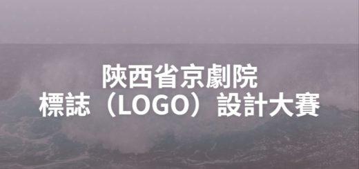 陝西省京劇院標誌(LOGO)設計大賽