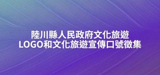 陸川縣人民政府文化旅遊LOGO和文化旅遊宣傳口號徵集