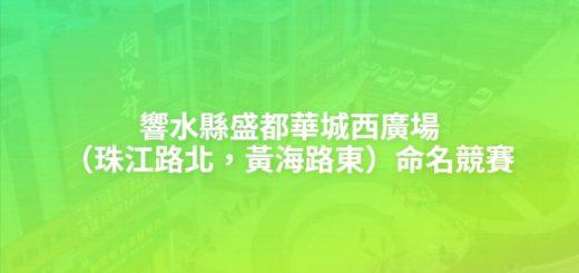響水縣盛都華城西廣場(珠江路北,黃海路東)命名競賽