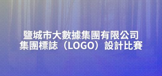 鹽城市大數據集團有限公司集團標誌(LOGO)設計比賽