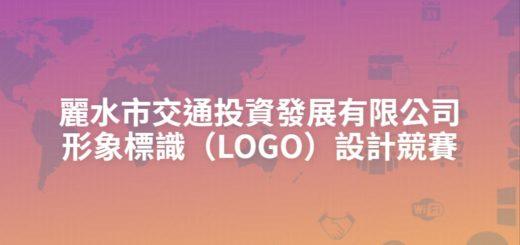 麗水市交通投資發展有限公司形象標識(LOGO)設計競賽