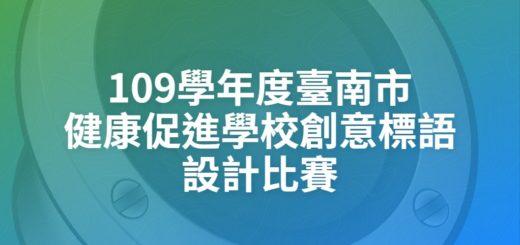 109學年度臺南市健康促進學校創意標語設計比賽