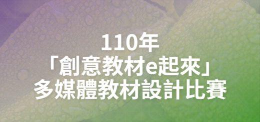 110年「創意教材e起來」多媒體教材設計比賽