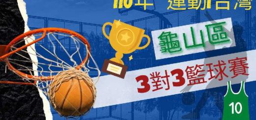 110年「運動i台灣」龜山區籃球3對3社區聯誼賽