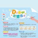 110年「Draw出想像Ⅱ」新竹縣環境教育繪本徵選