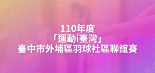 110年度「運動i臺灣」臺中市外埔區羽球社區聯誼賽