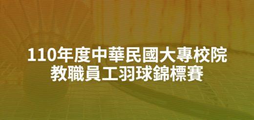 110年度中華民國大專校院教職員工羽球錦標賽