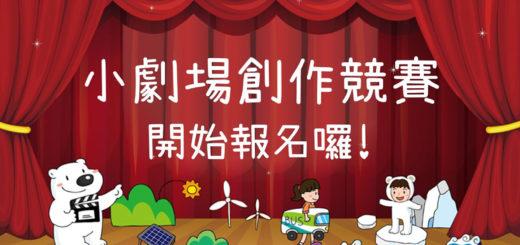 110年度國中小學「節約能源創意七十二變」小劇場創作競賽