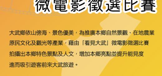 110年度大武鄉「愛來武遊」看見大武微電影甄選
