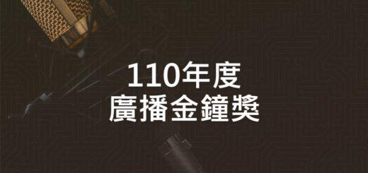 110年度廣播金鐘獎