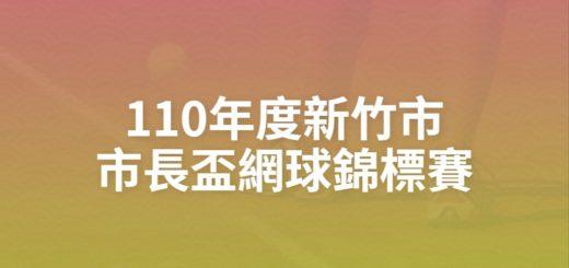 110年度新竹市市長盃網球錦標賽