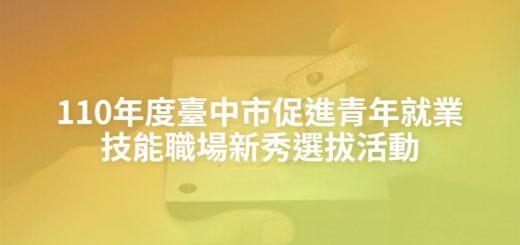 110年度臺中市促進青年就業技能職場新秀選拔活動