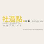 110年度臺中市社區營造點甄選