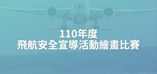 110年度飛航安全宣導活動繪畫比賽