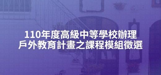 110年度高級中等學校辦理戶外教育計畫之課程模組徵選