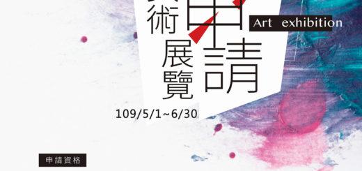 110年新北市立圖書館藝文中心美術展覽徵件