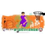 110年桃園市蘆竹區籃球社區聯誼賽