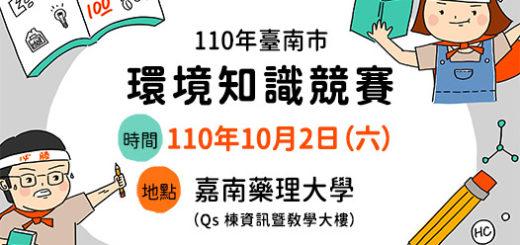 110年環境知識競賽.臺南市初賽