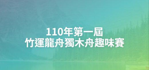 110年第一屆竹運龍舟獨木舟趣味賽