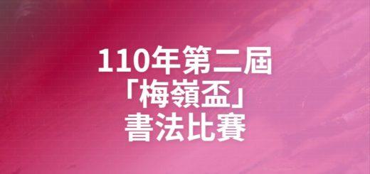 110年第二屆「梅嶺盃」書法比賽