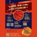 110年臺中市「點亮健康~青春FUN頌讚」3對3鬥球賽