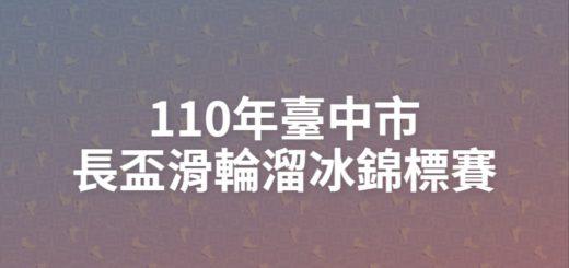 110年臺中市長盃滑輪溜冰錦標賽