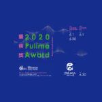 2020 Pulima 藝術獎