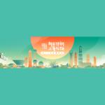 2021「上海禮物」第十六屆「老鳳祥杯」上海旅遊商品設計大賽