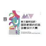 2021「互.融」第三屆「明遠杯」國際家居紡織品創意設計大賽